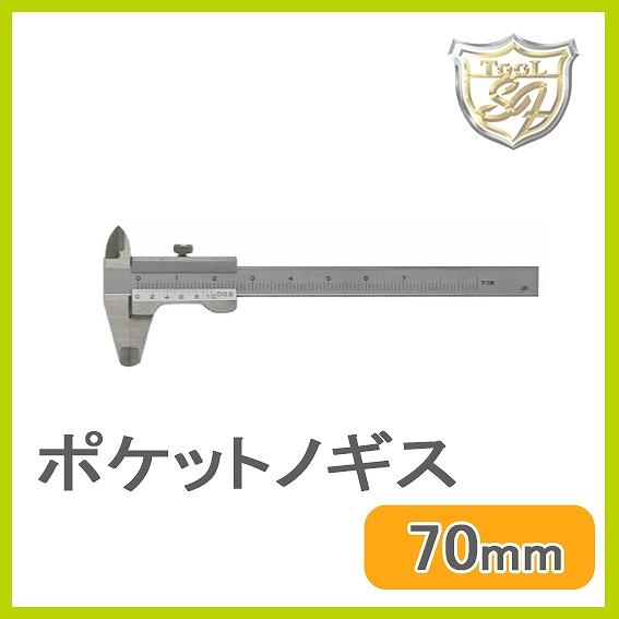 ポケットノギス 70mm