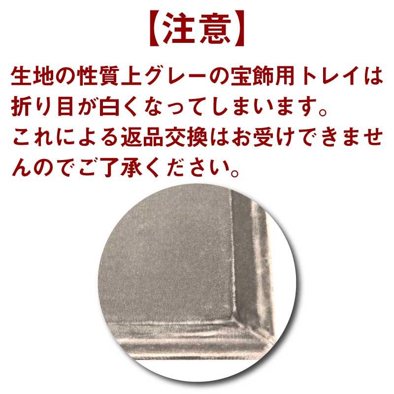 日本製 宝飾用トレイ 小 グレー 130x187