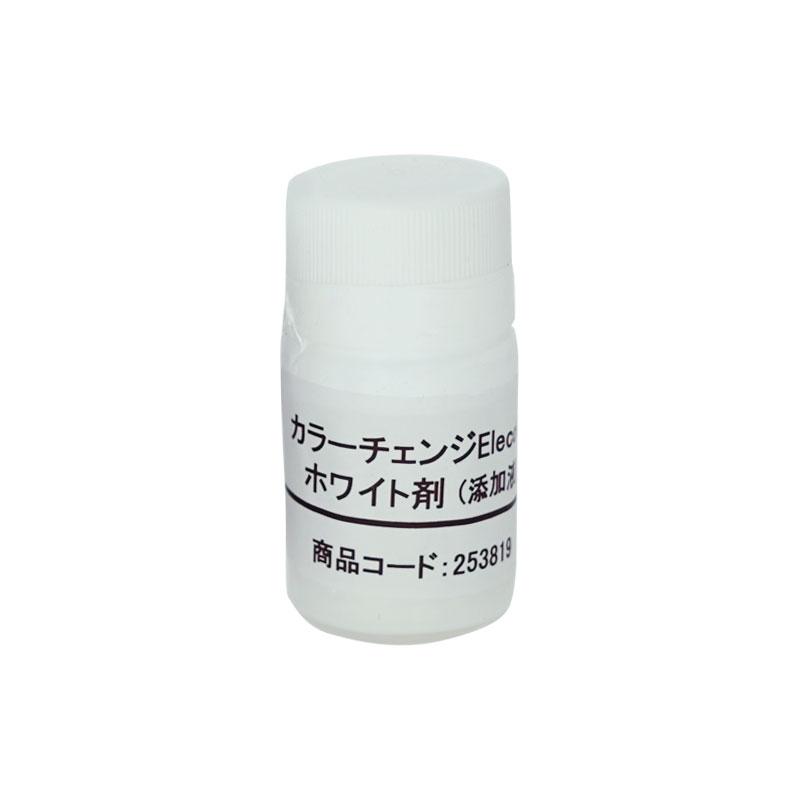 カラーチェンジElecolo ホワイト剤(添加液)10g(200ml用)