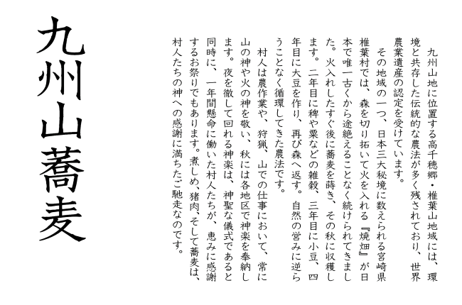 """【オンラインショップ限定】世界農業遺産""""九州山蕎麦""""と、おざきさんの""""ぴんから粉"""""""