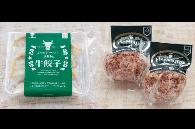 藤原牧場ハンバーグ&牛餃子