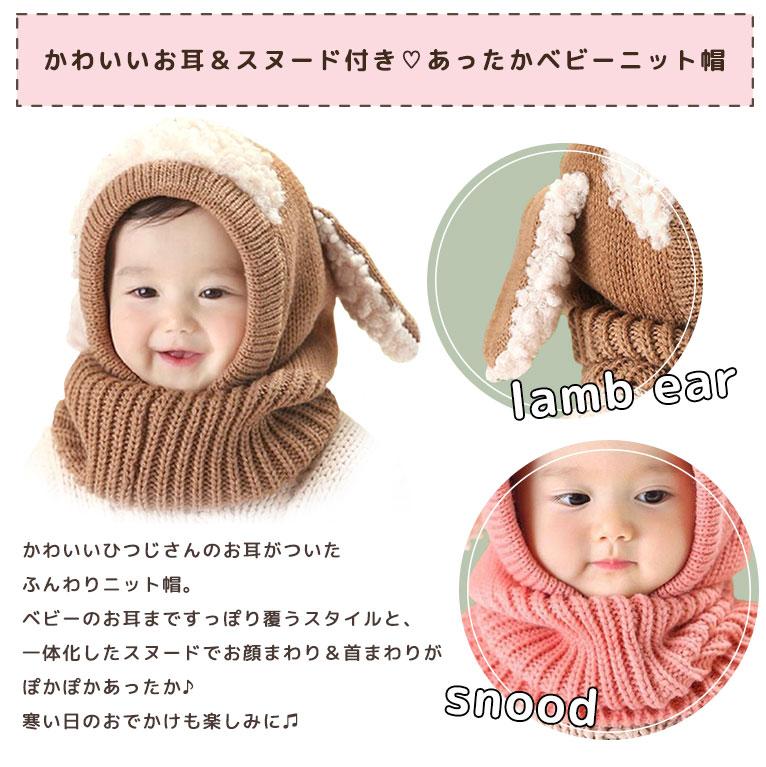 耳付きニット帽 ベビー キッズ knt001