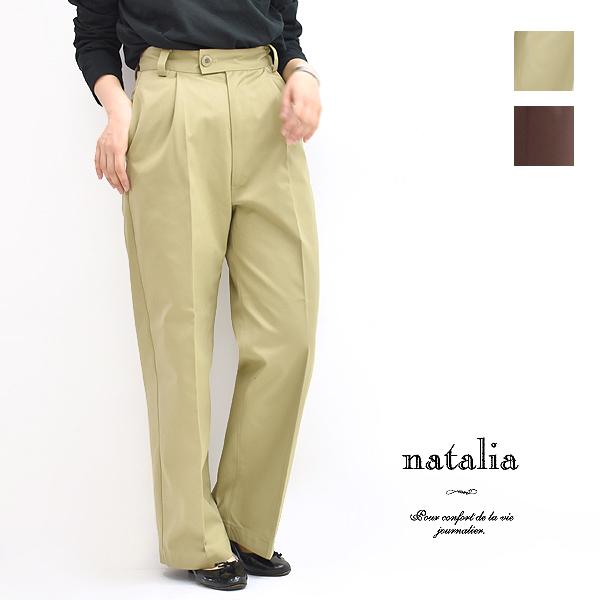natalia ナターリア T/Cツイルタックワイドパンツ N6501 レディース【送料無料】【サイズ交換無料】