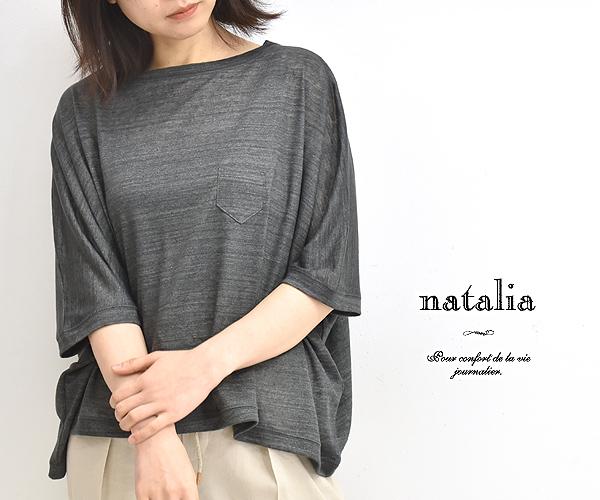 natalia ナターリア スーパーワイドリネンカットソー N0704 レディース【クリックポスト可】