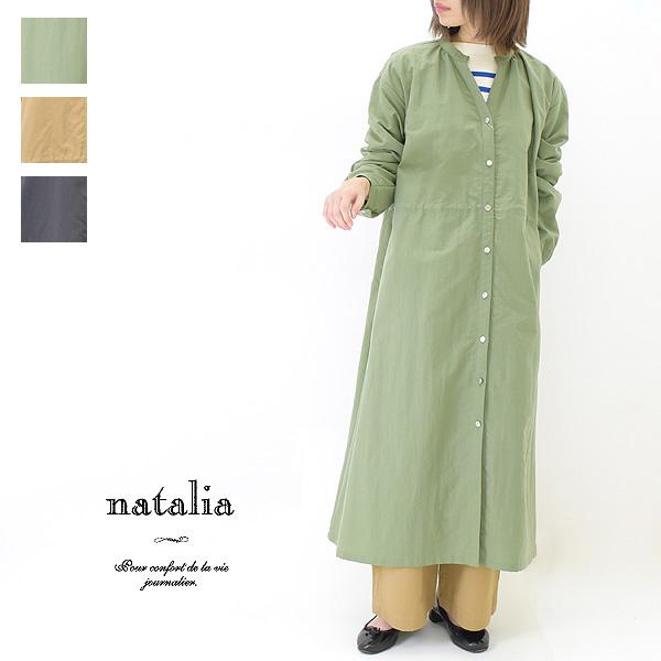 natalia ナターリア スタナーナイロンコートワンピース N8206 レディース【送料無料】