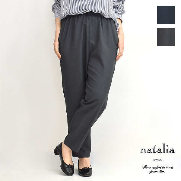 natalia ナターリア ドライサージイージーパンツ N6500 レディース