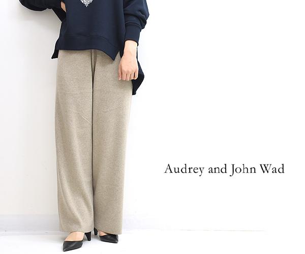 Audrey and John Wad オードリーアンドジョンワッド ワイドニットパンツ H5716 レディース【送料無料】