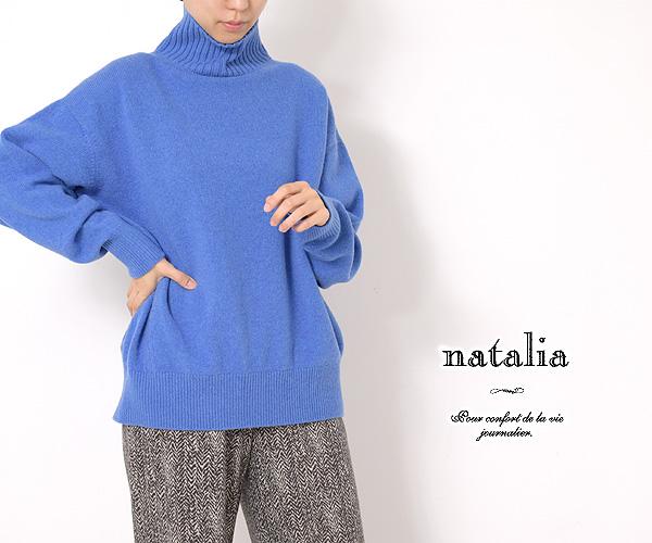 natalia ナターリア ハイネックカシミアウールニット N54883 レディース【送料無料】