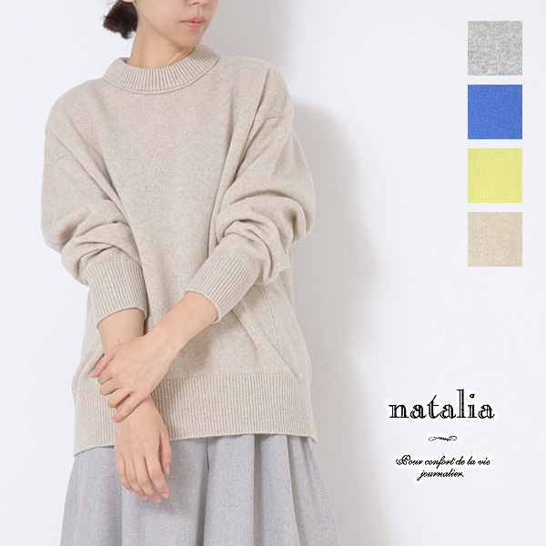 natalia ナターリア クルーネックカシミアウールニット N54884 レディース【送料無料】