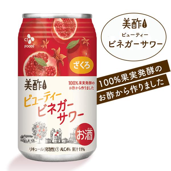 [CJ]美酢 ビューティービネガーサワー ざくろ / 350mL