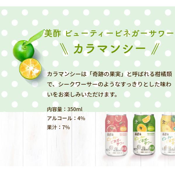 [CJ]美酢ビューティービネガーサワー カラマンシー / 350mL