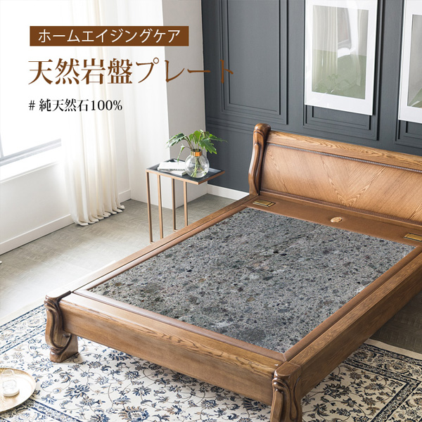 岩盤浴ベッド&遠赤外線天然石ベッドクィーンサイズ-送料・設置費用別