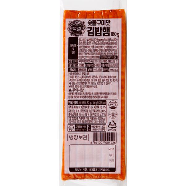 [冷]海苔巻き用ハム180g:賞味期限3/20まで