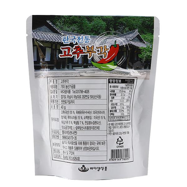ゴチュブガク(唐辛子揚げ)40g-韓国産
