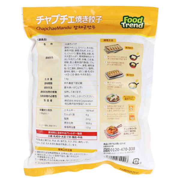 [凍]チャプチェ焼き餃子1kg※商品説明必ず確認※