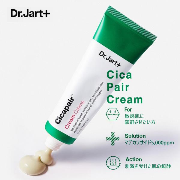 [Dr.Jart+]ドクタージャルト シカペア クリーム/50ml