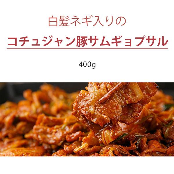 [凍]コチュジャン豚サムギョプサル(白髪ネギ入り) / 400g キャンプ・BBQ用
