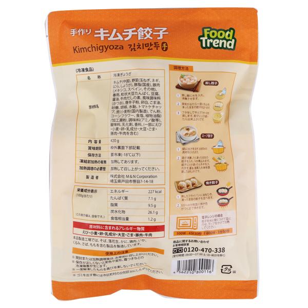 [凍]手作りキムチ餃子420g約15個入※商品説明必ず確認※