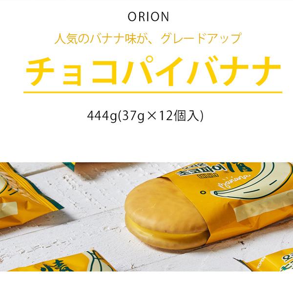 [ORION]オリオン チョコパイバナナ 12個入