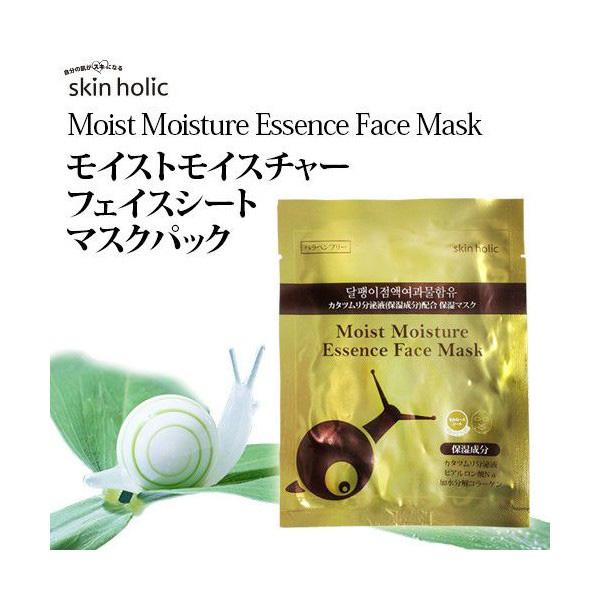 [SkinHolic]スキンホリック マスクパック(カタツムリ成分配合保湿マスク)