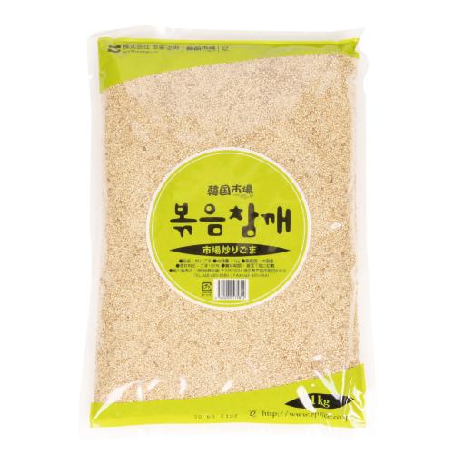 炒りごま(1kg)中国産
