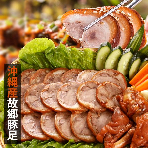 [冷]【沖縄産】故郷豚足700gスライス(味付)