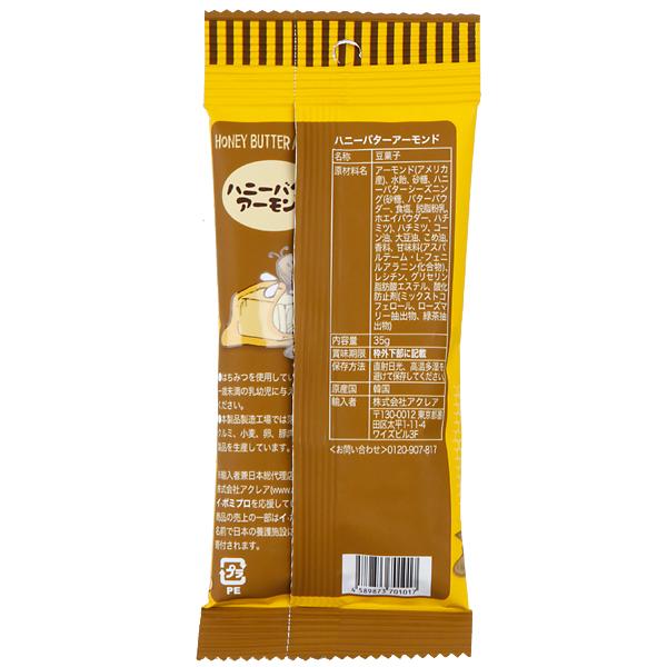 ハニーバターアーモンド35g