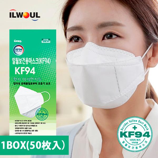 韓国KF94 マスク(白) 衛生高性能 1セット(50枚)お得セット/個別包装