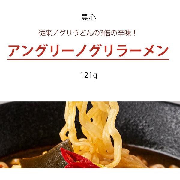 [農心] アングリーノグリらーめん/121g