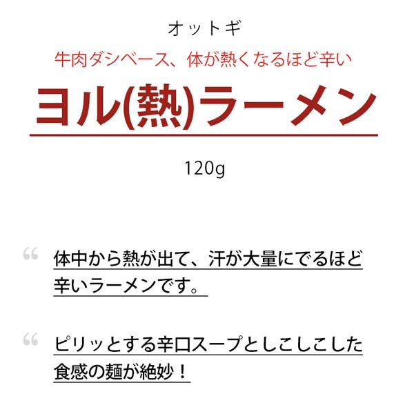 [オットギ] ヨル(熱)ラーメン / 120g