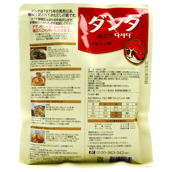牛肉ダシダ100g