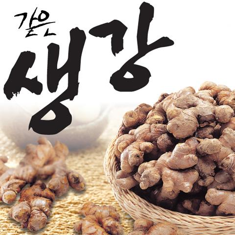 [冷]おろしショウガ 1kg-中国産