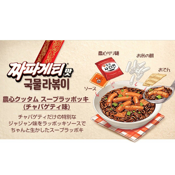 [農心] クッタム スープラッポッキ(チャパゲティ味・390g)2人前