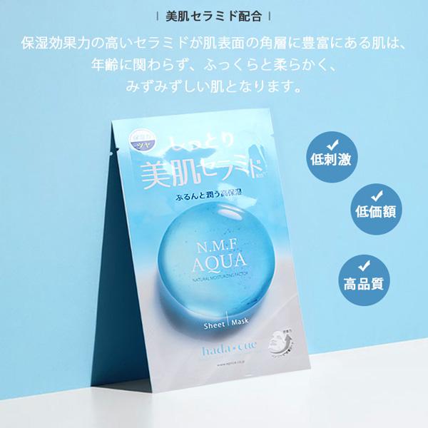 [hada*cue]ぷるんと美肌セラミド配合シートマスク/発売記念セール中!