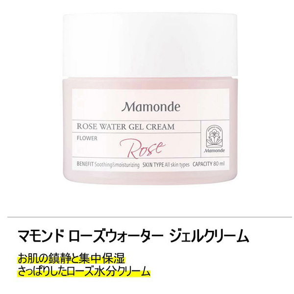 [Mamonde]マモンド ローズウォータージェルクリーム/80ml