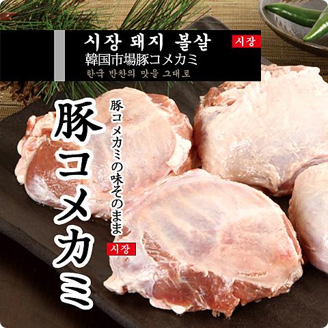[凍]豚コメカミ約1kg‐イタリア産