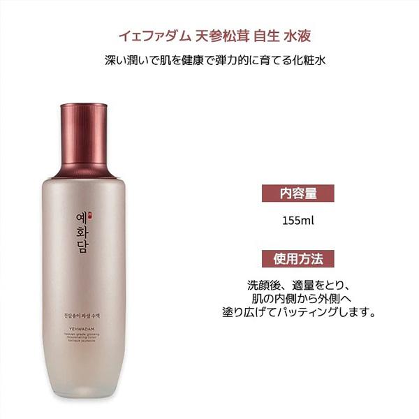 [THE FACE SHOP]イェファダン 天参松茸 自生水液(化粧水) / 155ml