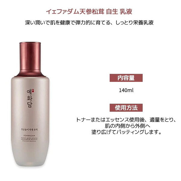 [THE FACE SHOP]イェファダン 天参松茸 自生乳液 / 140ml