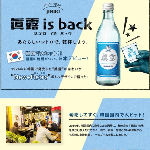 [眞露]ジンロイズベク / 360ml JINRO is back 16.9% ジンロ