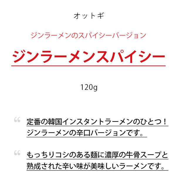 [オットギ] ジンラーメンスパイシー / 120g