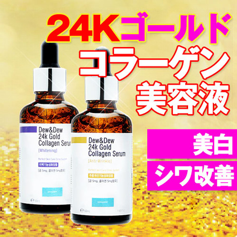 Dew&Dew 24Kゴールドコラーゲン美容液-ホワイトニング