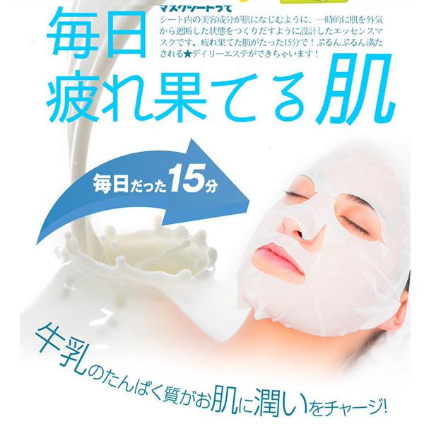 [Belluhada]ミルクマスクシート/Lovelycos Milk  Mask Sheet