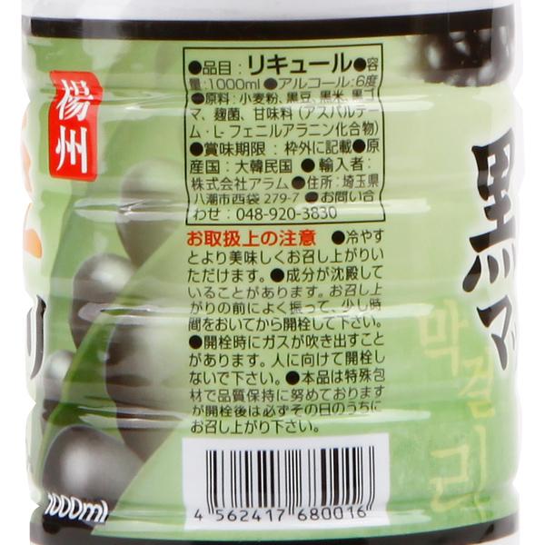 楊州黒豆マッコリ