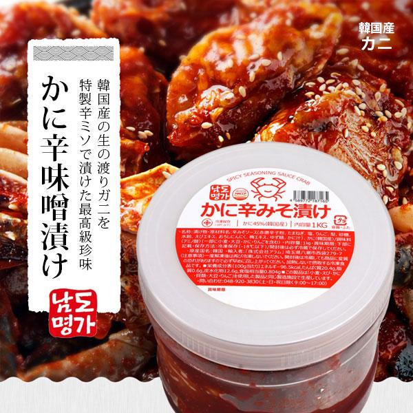 [凍]南道名家かに辛みそ漬け/韓国産/ヤンニョムケジャン/1kg