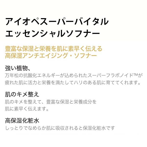 [IOPE/アイオペ]  スーパーバイタルエッセンシャルソフナー(化粧水) / 150ml