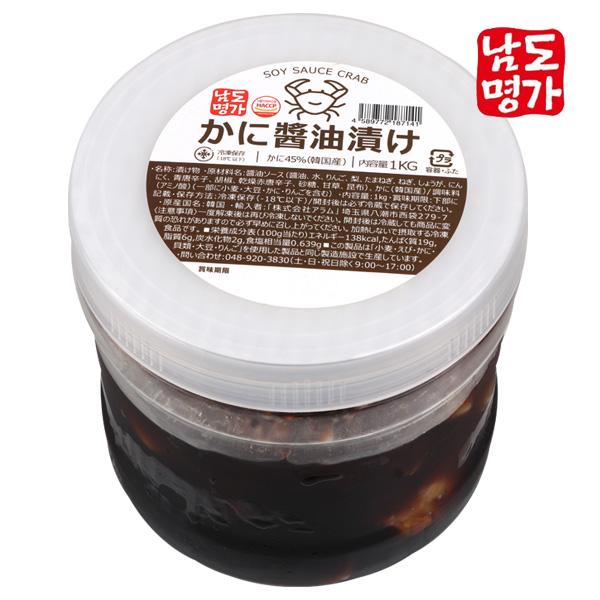 [凍]南道名家かに醤油漬け/韓国産/カンジャンケジャン/1kg