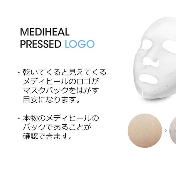 [MEDIHEAL/正規品]メディヒールライトビーム エッセンシャル マスク EX