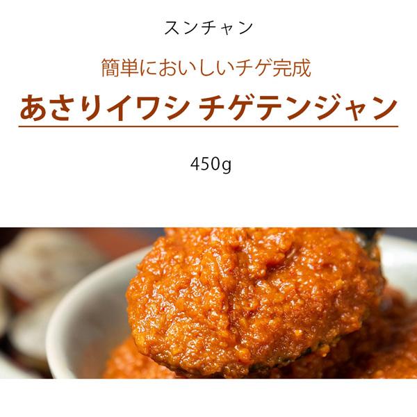 [スンチャン] あさりいわし入り チゲ専用テンジャン/チゲ用味噌(450g)