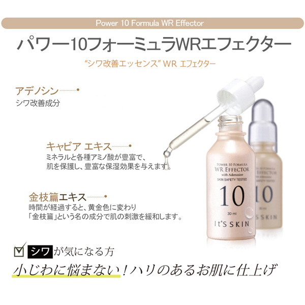 [It's Skin]イッツスキン パワー10フォーミュラ WR