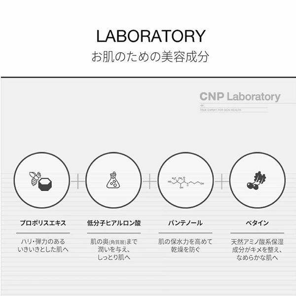 [CNP/チャアンドパク] プロポリスアンプルミスト100ml